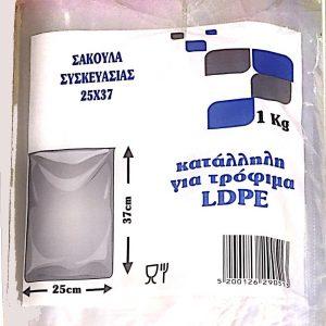 ΣΑΚΟΥΛΕΣ PE – PP - ZIPPER